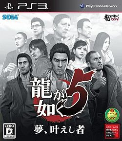 Yakuza 5 Will Head West With All Of The Japanese Dlc Included Playstation  News At Playstationtrophies Org